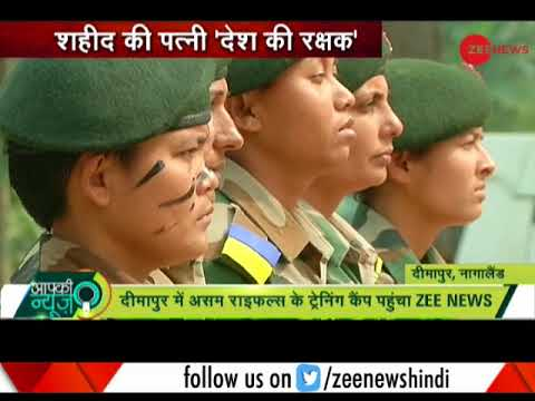 Aapki News: Wives of martyrs take up arms for the country