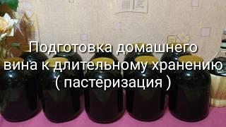 Домашнее вино, остановка брожения и подготовка к длительному хранению. Пастеризация!