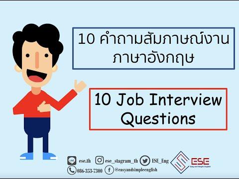 10คําถามสัมภาษณ์งานภาษาอังกฤษ พร้อมตัวอย่างคำตอบ  เรียนภาษาอังกฤษออนไลน์กับESE