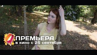 Магия лунного света (2014) HD трейлер | премьера 25 сентября