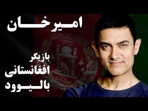 زندگینامه امیر خان بازیگر محبوب بالیوود - افغانستانی یا هندوستانی ؟؟؟ کابل پلس | Kabul Plus