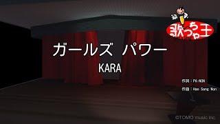 【カラオケ】ガールズ パワー/KARA