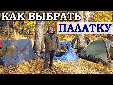 Какую палатку купить - ответ для 90% начинающих туристов.
