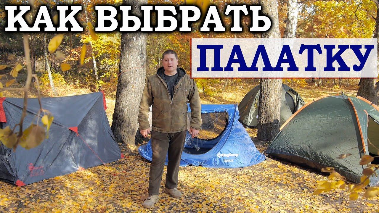 Подобный Палатке Вопрос: Выберите | классификация туристических путешествий
