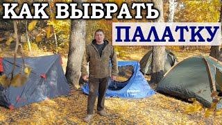FAQ: как выбрать палатку(Выбрать и купить палатку: http://rozetka.com.ua/tents/c82412/ Смотреть обзоры других товаров для активного отдыха: https://www.yout..., 2015-11-11T13:19:33.000Z)