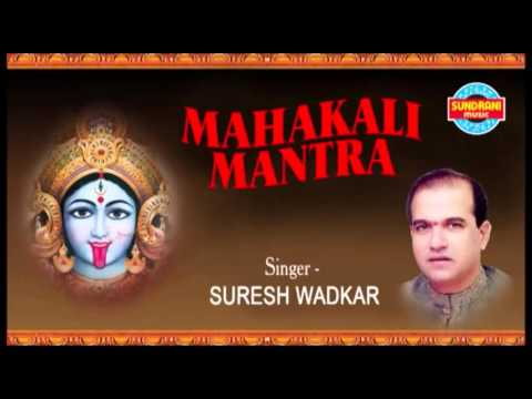 Maha Kali Mantra   Om jayanti mangala kali   Kali Mantra   Maa Kali   Suresh Wadkar