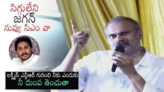 Nagababu Sensational Comments on YS Jagan | Janasena Athmiya Sabha | Daily Culture