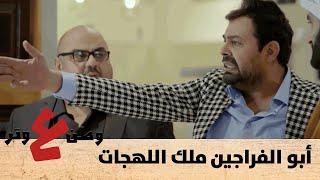أبو الفراجين ملك اللهجات ... أردني سوري لبناني خليجي - وطن ع وتر