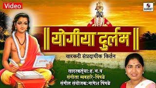 Yogiya Durlabh H.B.P Sangeeta Vyavahare Pimpale Kirtan Sumeet Music
