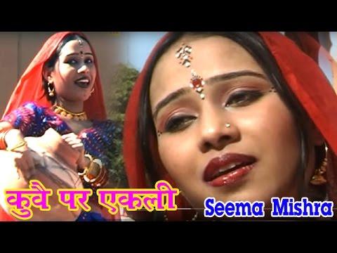 राजस्थानी लोकगीत || Rajasthani Lokgeet || कुवे पर एकली || Kuve Par Ekli || Seema Mishra