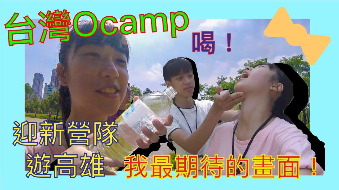 【Vlog】四年前迎新! 遊高雄!最期待的畫面出現了!|映暉 Faigor
