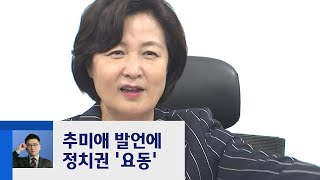 추미애, 윤석열 처신 비판…'적절 vs 천박' 정치권 요동 / JTBC 정치부회의