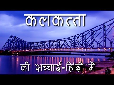 Truth about Kolkata / Calcutta – Hindi