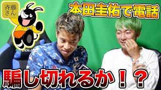 【ガチ検証】マキヒカは電話なら本田圭佑と信じ込ませられる説!?