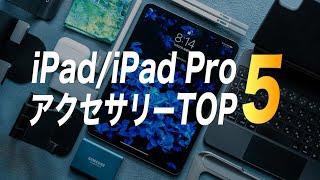 【2020年版】全iPadユーザに今すぐポチって欲しいアクセサリーTOP5【純正以外】