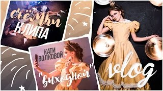 """VLOG : Съёмки клипа Кати Волковой """"Выходной"""""""