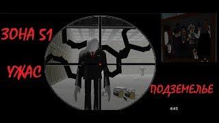 ЗОНА 51 |AREA 51| УЖАС ПОДЗЕМЕЛЬЯ ужастики в ROBLOX #мультики #длядетей #зона51