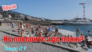 Ялта Севастополь Алушта Отдых осенью в Крыму на пляже и набережной Морская прогулка на теплоходе