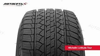Обзор летней шины Michelin Latitude Tour ● Автосеть ●