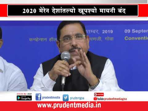 UNION GOVT SERIOUS ABOUT MINING ISSUE PRALHAD JOSHI_Prudent Media Goa
