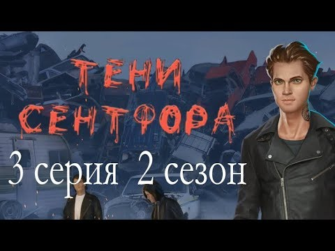 Тени Сентфора 3 серия Черные драконы (2 сезон) Клуб романтики Mary Games