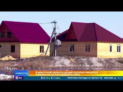 В Иркутской области целый поселок оказался отрезан из за расстаявшего снега