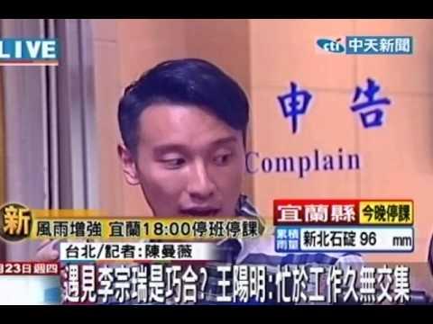 金援李宗瑞?警約談王陽明 查「掩護十人組」 - YouTube
