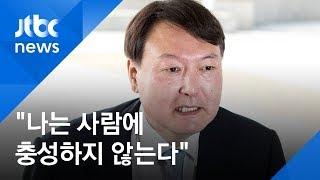 '파격 지명' 윤석열 검찰총장 후보자…과거 '강골' 발언 재조명