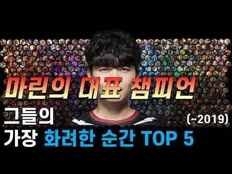 탑 캐리의 정점 역체탑 마린! 그를 상징하는 챔피언이 가장 화려했던 순간 TOP 5 (~2019)   LOL 랭킹 TOP 5