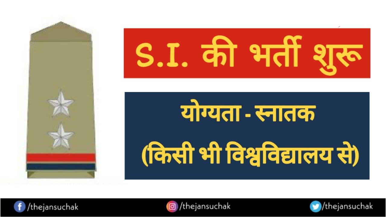सब इंस्पेक्टर के लिए आई बम्पर भर्ती।। #SI #SSC