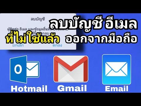 วิธีลบบัญชี Hotmail อีเมล และ Gmail จีเมล ออกจากมือถือ (ส่องสาระEP. 7)