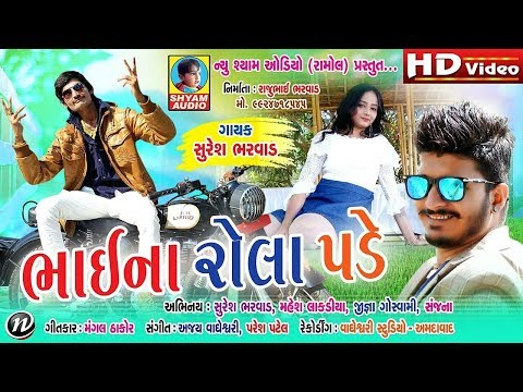 BHAI NA ROLA PADERE NEW FULL H D VIDEO SONG [SURESH BHRWAD] HIT S OF 2018RDC GUJARATI NEWS