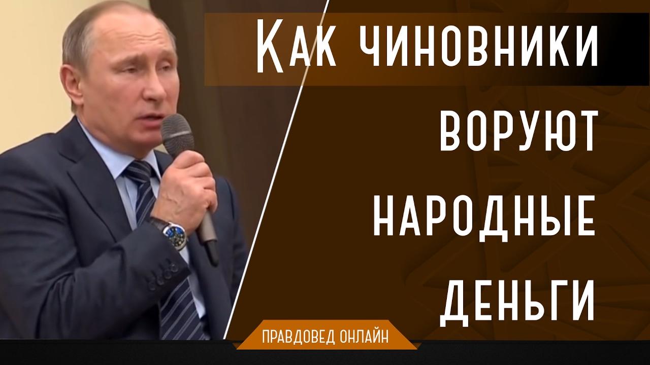Воровать и пилить народные деньги банде путина будет легче: Российский бюджет стал еще более секретным