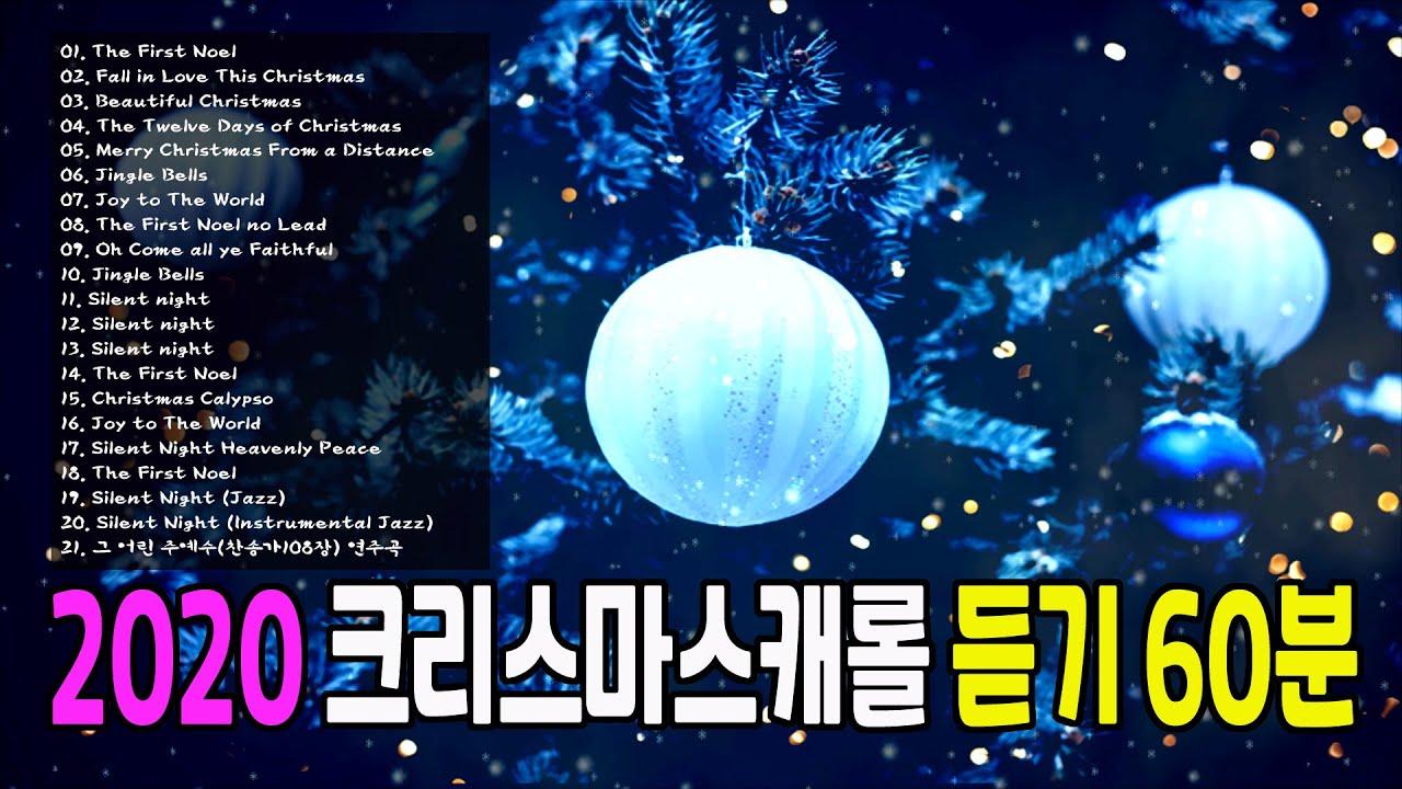 2020 크리스마스캐롤 1시간연속듣기 -  Christmas carol for 60 minutes, 4k