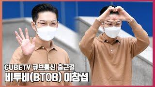 비투비(BTOB) 이창섭(LeeChangsub), '출근길에도 멋스러움 가득' [O! STAR]