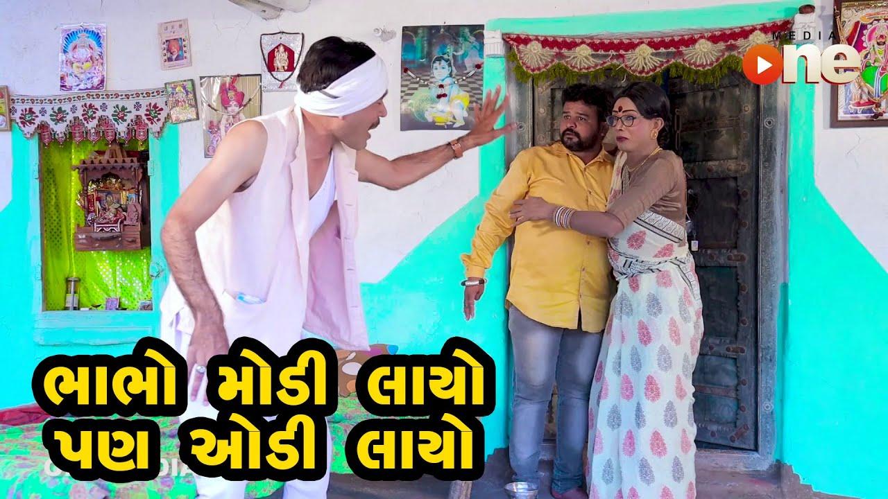 Bhabho Modi Layo Pan Audi Layo  | Gujarati Comedy | One Media | 2021