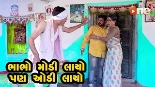 Bhabho Modi Layo Pan Audi Layo  | Gujarati Comedy | One Media | 2021