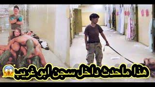 هذا ماحدث داخل سجن ابو غريب يرويها احد المسجونين#اشترك بالقناة لكل جديد🌹