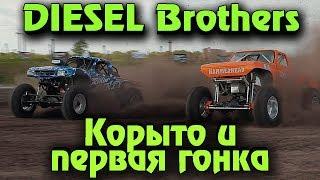 Diesel Brothers - выживание автомехаников и первая гонка