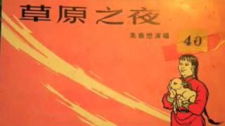 草原之夜-  FOLK SONG OF CHINA - 45RPM (PALACE CHINA) 1956