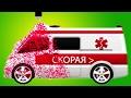 Машинки Мультики Аварии Покраска Полиция Скорая помощь Пожарная Такси Эвакуатор