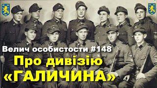 ДИВІЗІЯ «ГАЛИЧИНА» / Програма «Велич особистости» / 151 студія // 2018