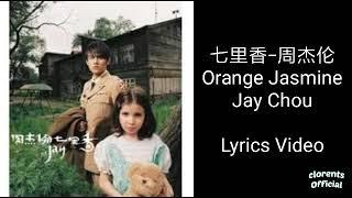 Jay Chou 周杰伦- Qi Li Xiang 七里香 【Lyrics】【歌词】