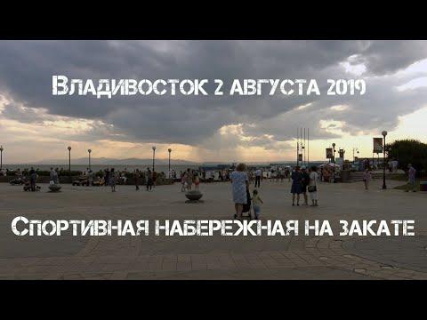 Владивосток Спортивная набережная на закате (2 августа 2019).