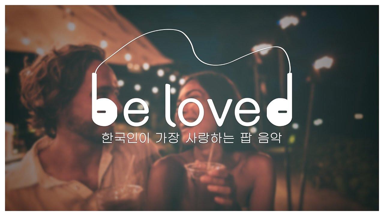 [be loved] 한국인이 가장 사랑하는 팝 음악 ep.09