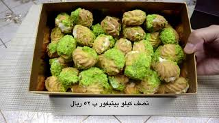 حلويات طيبة برديسي إخوان مكة بيتيفور ايسكريم حلويات Saudi Saudi Food Foodblogger السعودية Makkah Youtube