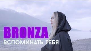 Смотреть клип Bronza - Вспоминать Тебя