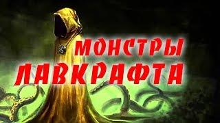 МОНСТРЫ ЛАВКРАФТА сборник / Мифы Ктулху. Свободные продолжения.