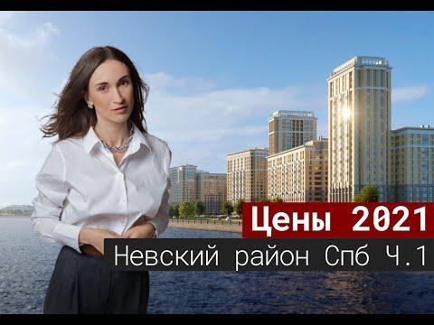 Цены на новостройки Невского района Санкт-Петербурга[2021]#7