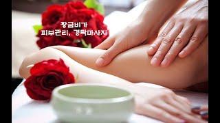 강남 목동 피부관리 경락 마사지 (황금비가 리뷰)
